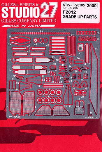 フェラーリ F2012 グレードアップパーツエッチング(スタジオ27F-1 ディテールアップパーツNo.FP20105)商品画像