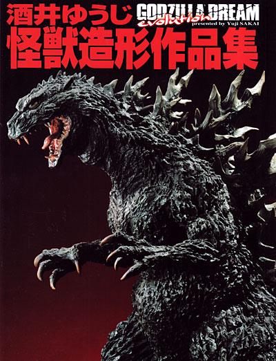 酒井ゆうじ 怪獣造形作品集 GODZILLA DREAM evolution本(ホビージャパンHobby Japan BookNo.0577)商品画像
