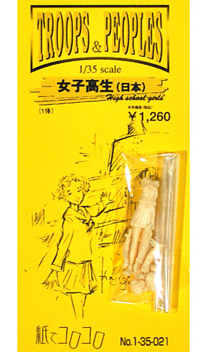 女子学生 (日本)レジン(紙でコロコロ1/35 TROOPS & PEOPLESNo.1-35-021)商品画像