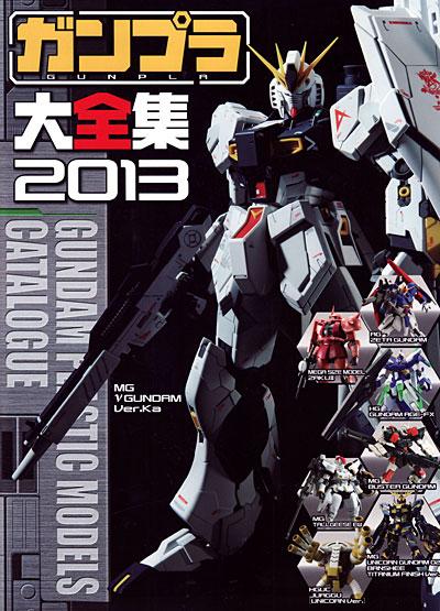ガンプラ大全集 2013カタログ(アスキー・メディアワークス電撃ムック シリーズNo.891382)商品画像