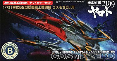 零式52型 空間艦上戦闘機 コスモゼロ用塗料(GSIクレオスヤマトカラーNo.CS884)商品画像