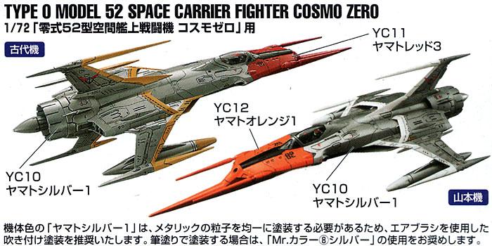 零式52型 空間艦上戦闘機 コスモゼロ用塗料(GSIクレオスヤマトカラーNo.CS884)商品画像_1