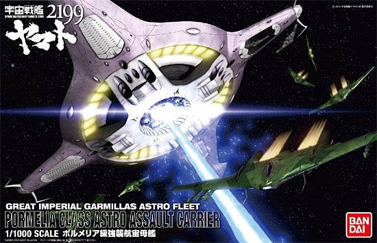 ポルメリア級 強襲航宙母艦プラモデル(バンダイ宇宙戦艦ヤマト 2199No.0182326)商品画像