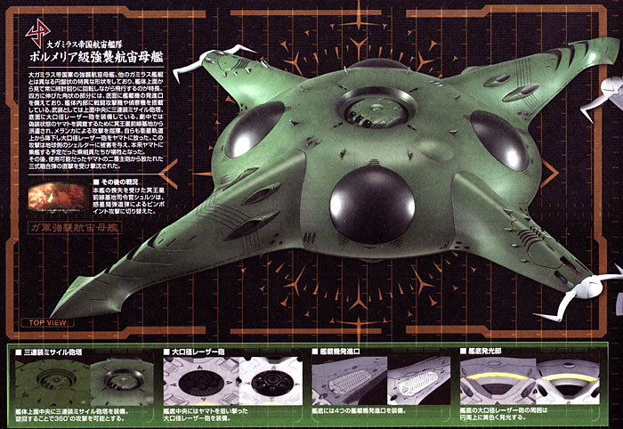 ポルメリア級 強襲航宙母艦プラモデル(バンダイ宇宙戦艦ヤマト 2199No.0182326)商品画像_1