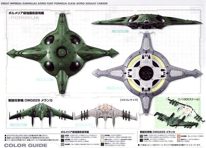 ポルメリア級 強襲航宙母艦プラモデル(バンダイ宇宙戦艦ヤマト 2199No.0182326)商品画像_3