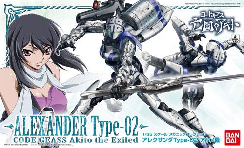 アレクサンダ Type-02 アヤノ機プラモデル(バンダイコードギアス 亡国のアキト メカニックコレクションNo.004)商品画像