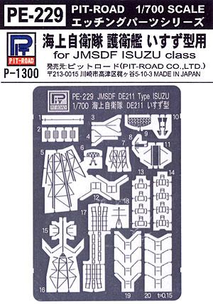 海上自衛隊 護衛艦 いすず型用 エッチングパーツエッチング(ピットロード1/700 エッチングパーツシリーズNo.PE-229)商品画像