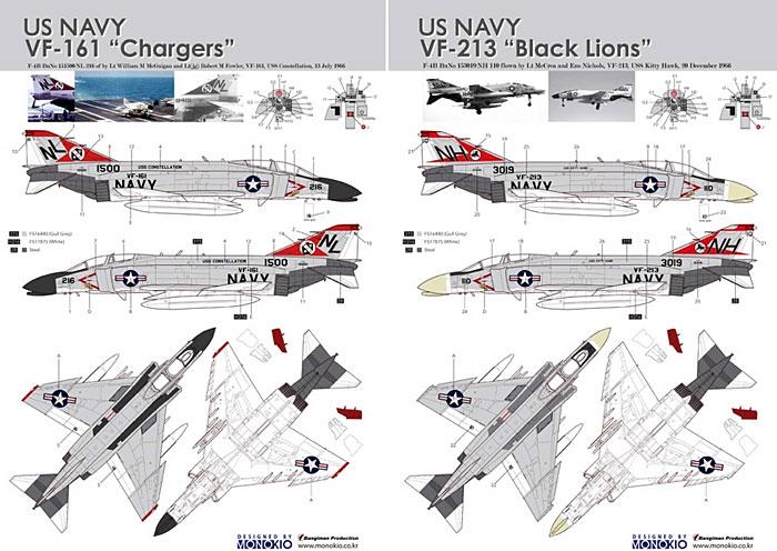 F-4B ファントム 2 用 デカールセット 3 (VF-161&VF-213)デカール(KA Modelsデカール (KG)No.KG-20007)商品画像_2
