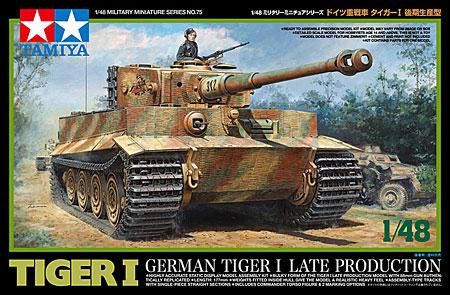 ドイツ重戦車 タイガー 1 後期生産型プラモデル(タミヤ1/48 ミリタリーミニチュアシリーズNo.075)商品画像