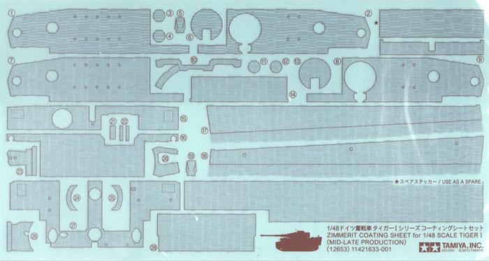 ドイツ重戦車 タイガー1シリーズ コーティングシートセットシート(タミヤディテールアップパーツ シリーズ (AFV)No.12653)商品画像_1