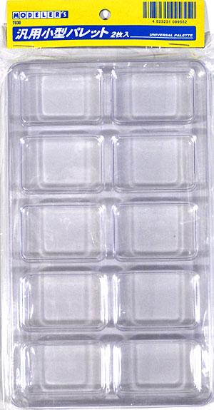 汎用小型パレット クリア (2枚入り)パレット(モデラーズホビーツール シリーズNo.T030)商品画像