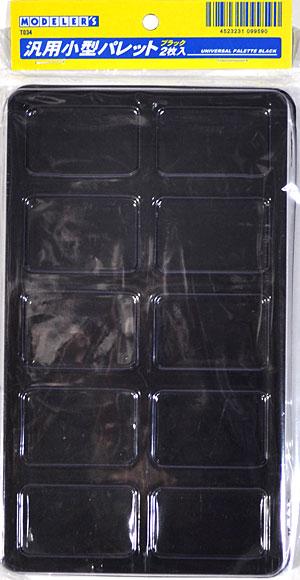 汎用小型パレット ブラック (2枚入り)パレット(モデラーズホビーツール シリーズNo.T034)商品画像