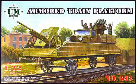 ロシア 装甲列車用 無蓋貨車 対戦車砲 対空機銃搭載プラモデル(ユニモデル1/72 AFVキットNo.642)商品画像