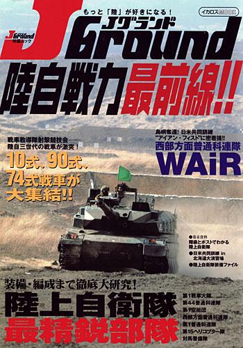 J グランド 陸自戦力最前線!!本(イカロス出版イカロスムックNo.61795-09)商品画像
