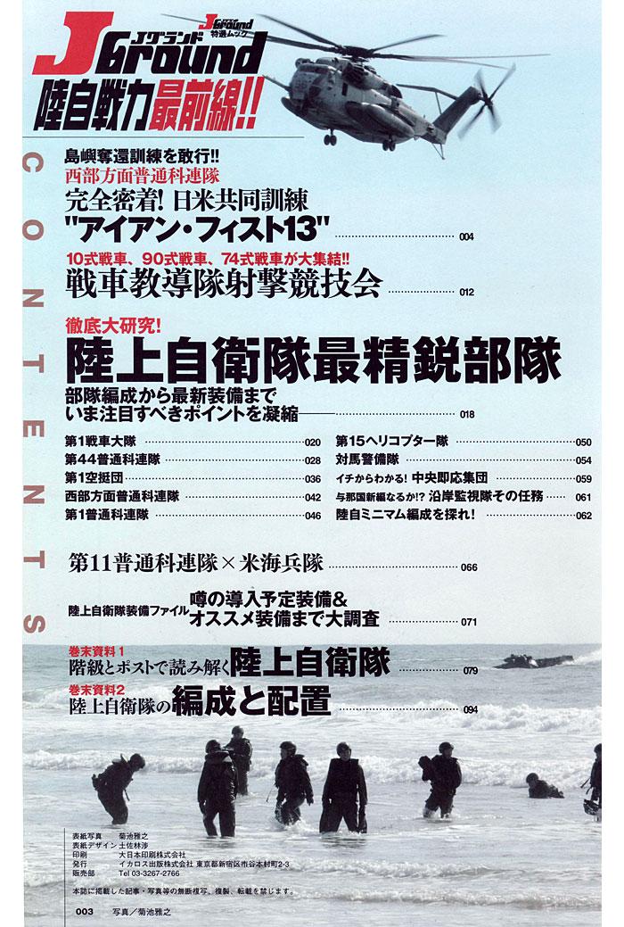 J グランド 陸自戦力最前線!!本(イカロス出版イカロスムックNo.61795-09)商品画像_1