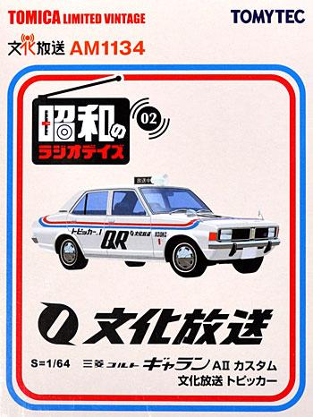 文化放送 三菱 コルト ギャラン A2 カスタム 文化放送 トピッカーミニカー(トミーテック昭和のラジオデイズNo.LV-Ra002)商品画像