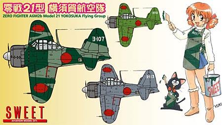 零戦 21型 横須賀航空隊プラモデル(SWEET1/144スケールキットNo.033)商品画像