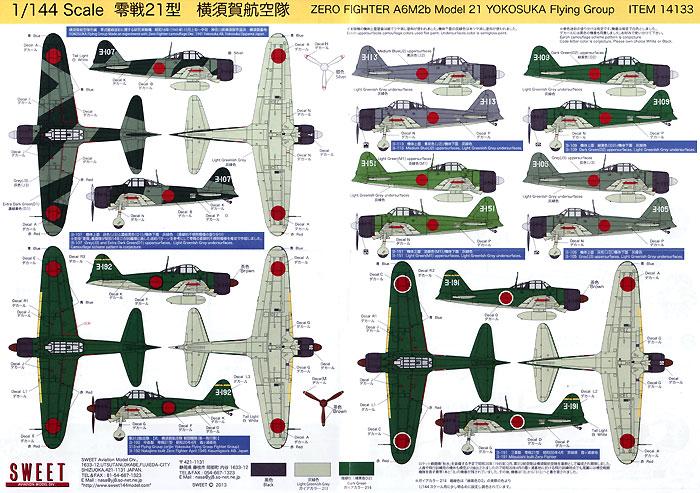 零戦 21型 横須賀航空隊プラモデル(SWEET1/144スケールキットNo.033)商品画像_1