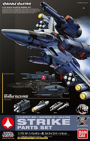 VF-1 バルキリー用 ストライクパーツセットプラモデル(バンダイVARIABLE VALKYRIENo.002)商品画像