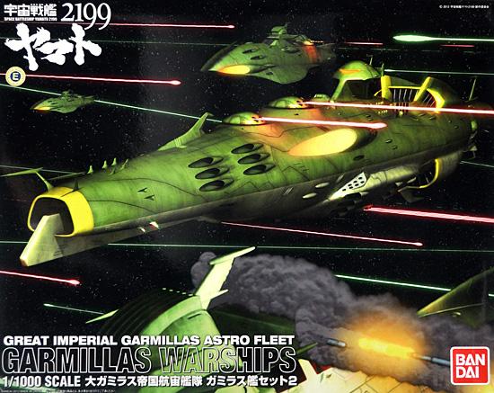 大ガミラス帝国航宙艦隊 ガミラス艦セット 2プラモデル(バンダイ宇宙戦艦ヤマト 2199No.0182332)商品画像