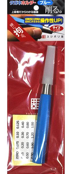 BMC タガネホルダー ブルーホルダー(スジボリ堂BMCタガネホルダーNo.TH0020)商品画像