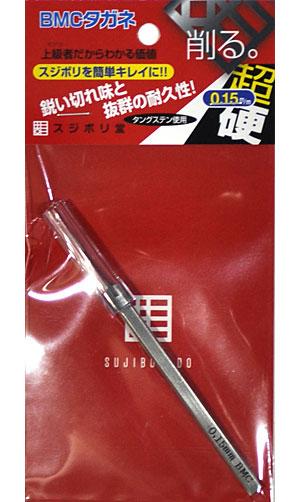 BMCタガネ 0.15mmタガネ(スジボリ堂BMCタガネNo.T-015N)商品画像