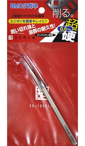BMCタガネ 0.6mmタガネ(スジボリ堂BMCタガネNo.T-060N)商品画像
