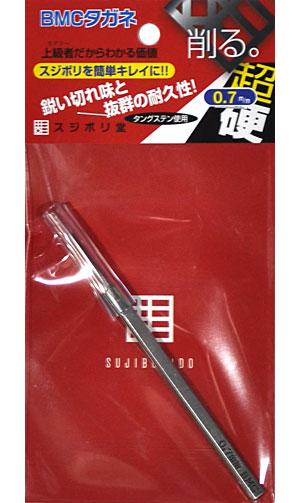BMCタガネ 0.7mmタガネ(スジボリ堂BMCタガネNo.T-070N)商品画像