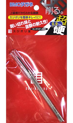 BMCタガネ 0.9mmタガネ(スジボリ堂BMCタガネNo.T-090N)商品画像