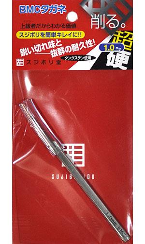 BMCタガネ 1.0mmタガネ(スジボリ堂BMCタガネNo.T-100N)商品画像