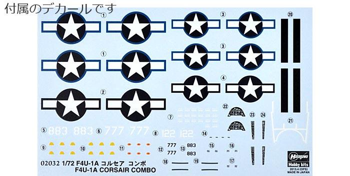 F4U-1A コルセア コンボプラモデル(ハセガワ1/72 飛行機 限定生産No.02032)商品画像_1