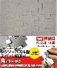 ジグソーパズル型 スポンジ研磨材 極細目 (#320-#600 相当)