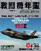 戦闘機年鑑 2013-2014