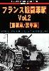 第2次大戦 フランス戦闘車輌 Vol.2 (重戦車/装甲車)