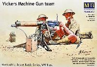 マスターボックス1/35 ミリタリーミニチュアイギリス ヴィッカース 機銃チーム 北アフリカ 英独兵士5体