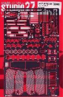 スタジオ27F-1 ディテールアップパーツレッドブル RB6 グレードアップパーツ