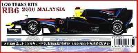 スタジオ27F-1 トランスキットレッドブル RB6 2010 マレーシアGP トランスキット