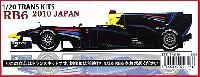 スタジオ27F-1 トランスキットレッドブル RB6 2010 日本GP トランスキット
