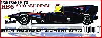 スタジオ27F-1 トランスキットレッドブル RB6 2010 アブダビGP トランスキット