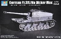 トランペッター1/72 AFVシリーズドイツ 10.5cm 対戦車砲 ディッカーマックス