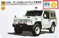 陸上自衛隊 1/2t トラック 警務車輌 (チェーンタイヤ付属 限定版)