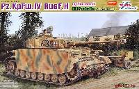 ドイツ 4号戦車 H型 中期生産型 w/ツィメリットコーティング