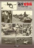 大日本絵画戦車関連書籍西方電撃戦 フランス侵攻 1940