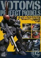 ボトムズ パーフェクトモデルズ 02 装甲騎兵ボトムズ 模型作品集 -OVA & ゲーム編-