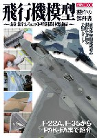飛行機模型製作の教科書 - 最新ジェット戦闘機編 -