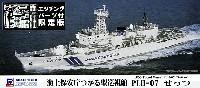 ピットロード1/700 スカイウェーブ J シリーズ海上保安庁 つがる型巡視船 PLH-07 せっつ (エッチングパーツ付)