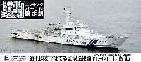ピットロード1/700 スカイウェーブ J シリーズ海上保安庁 はてるま型巡視船 PL-66 しきね (エッチングパーツ付)
