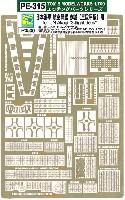 日本海軍 航空母艦 赤城 三段甲板用 エッチングパーツ