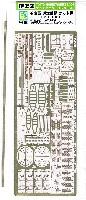 トムスモデル1/350 艦船用エッチングパーツシリーズ英海軍 巡洋戦艦 フッド用