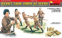 ミニアート1/35 WW2 ミリタリーミニチュアソビエト戦車兵 作業シーン (スペシャルエディション)